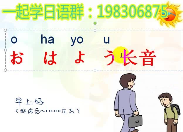 早上好用日语怎么说 /strong> 图片合集图片