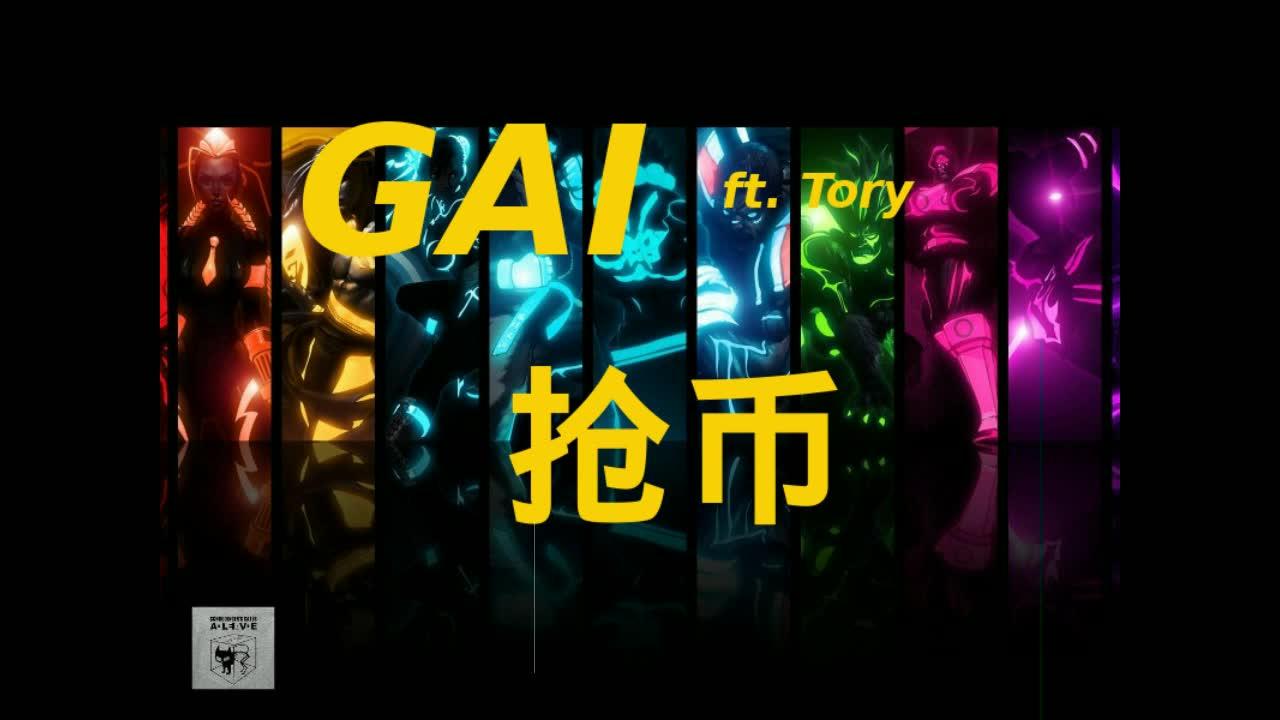 【中国有嘻哈】GAI ft. tory - 抢币(字幕版)