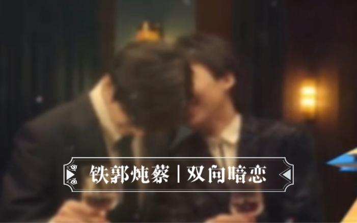【蔡徐坤×郭麒麟】结尾彩蛋~双向暗恋,假刀真糖