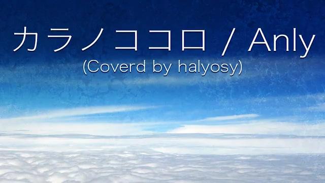 【halyosy】彩色的心 -short ver.-