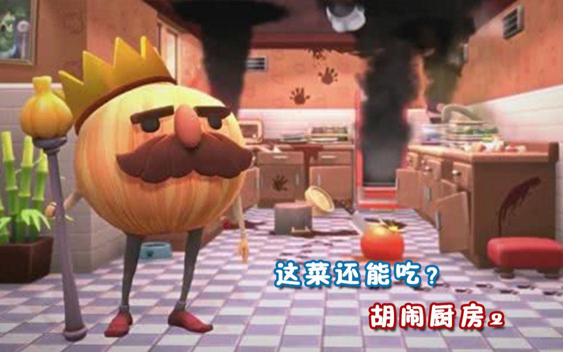 厨房中充满蕉燥【胡闹厨房2】第二期