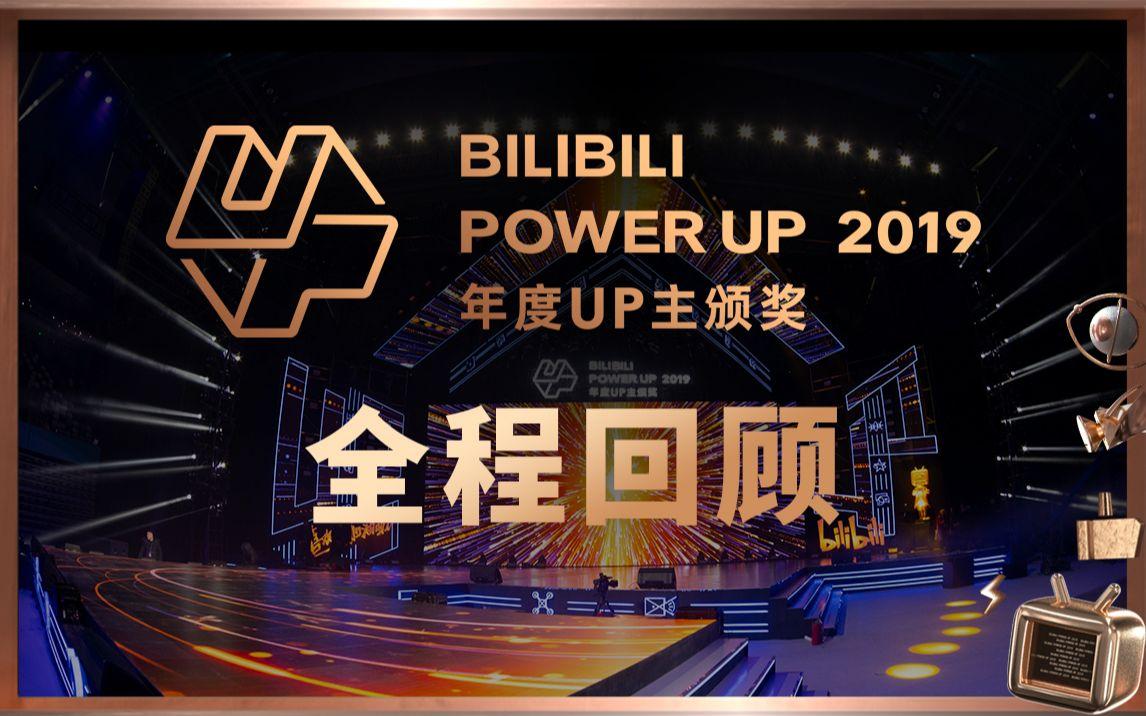 BILIBILI POWER UP 2019年度UP主颁奖全程回顾