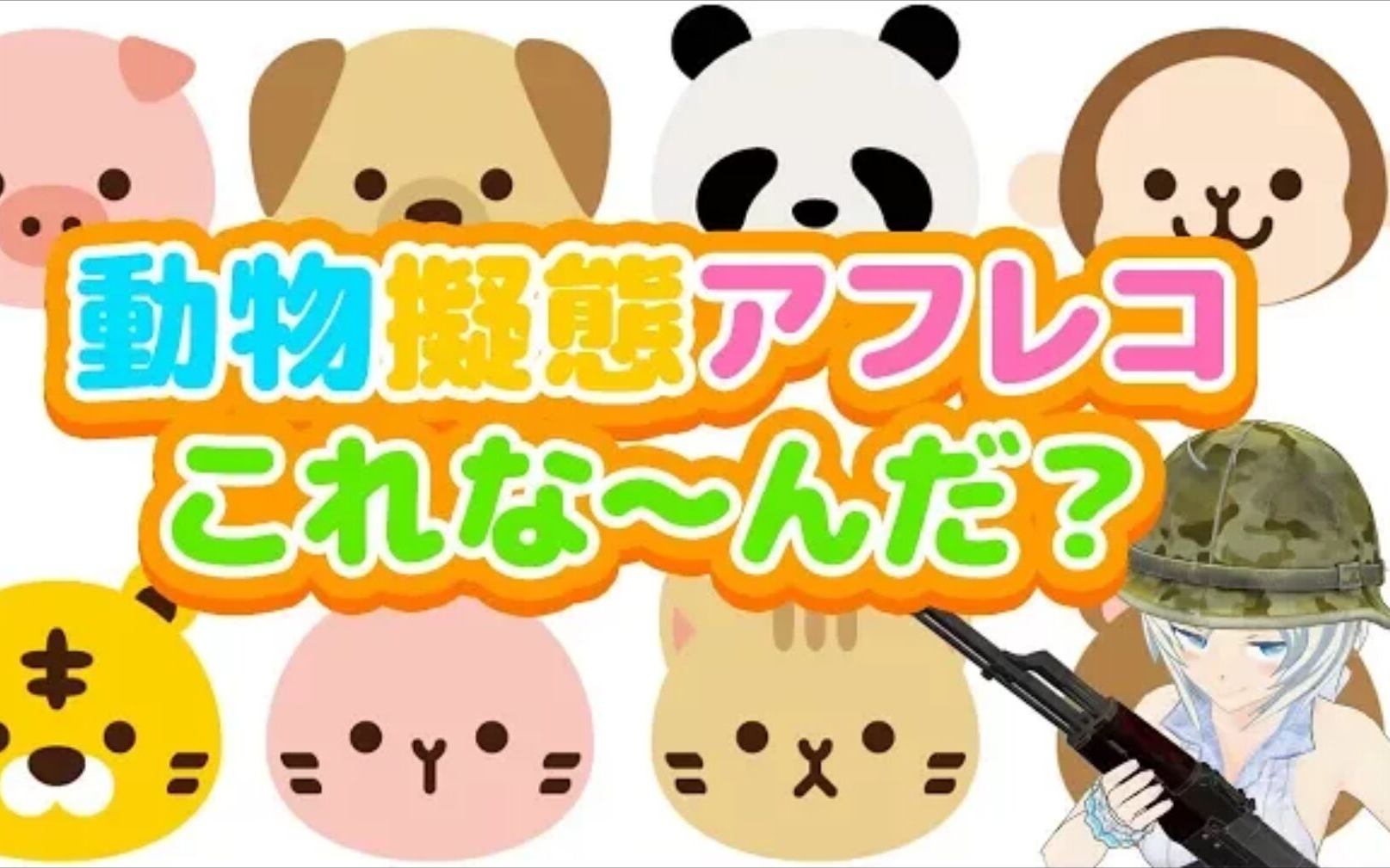 【熟肉补档】siro小白#46 音量注意!siro的更恐怖的病娇台词!(2017.9.27)