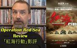 美国二大爷看《红海行动》:看了138分钟惨烈战场后只想反战了