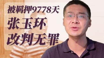 【羅翔】羈押26年張玉環改判無罪,之前的刑訊逼供還能追訴嗎?