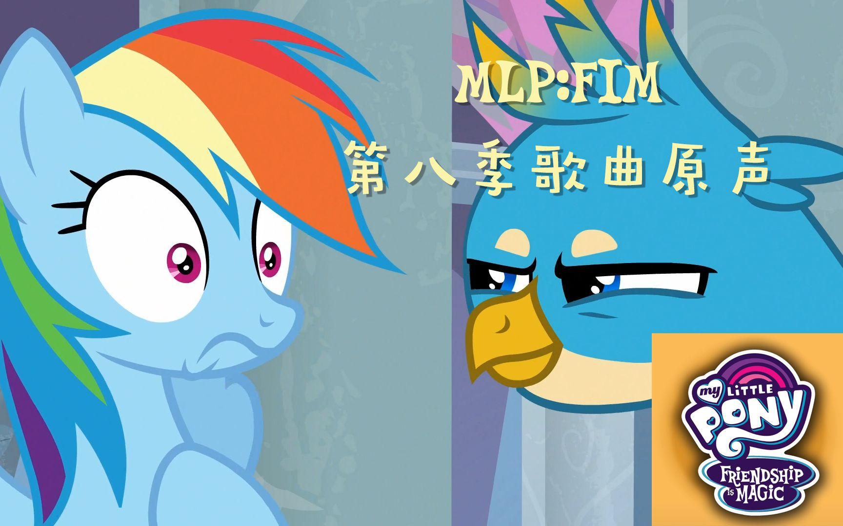 【MLP:FIM OST】 我的小马驹第八季歌曲原声