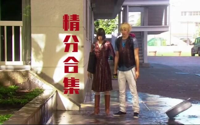 【精分合集】瑛太X上野树里的七次共演