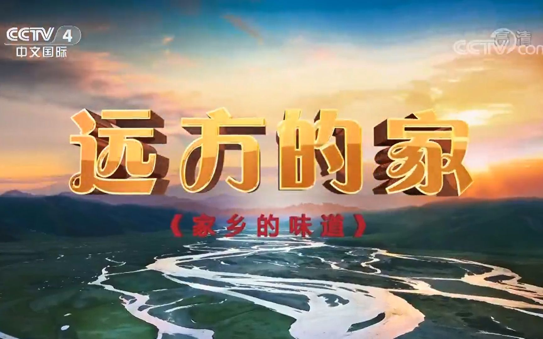 【远方的家】家乡的味道【12集全】 寻味华东