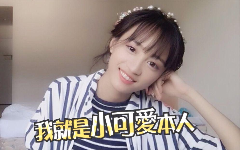 【黄婷婷】膨胀偶像爱去踢踢(你清醒一点!!!)