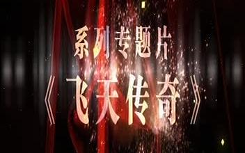 【张丰毅】【专题】飞天传奇纪录片Cut