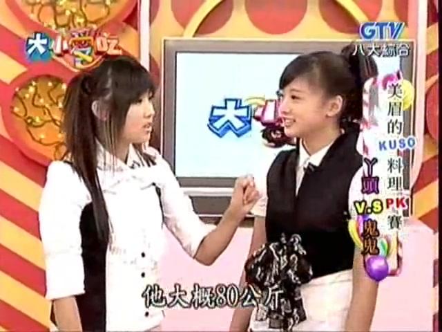 【鬼鬼吴映洁】大小爱吃20070815【丫头詹子晴】