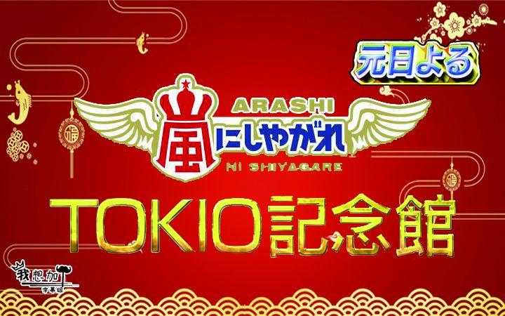 【我想加个】【字】山风纪念馆之TOKIO第二弹