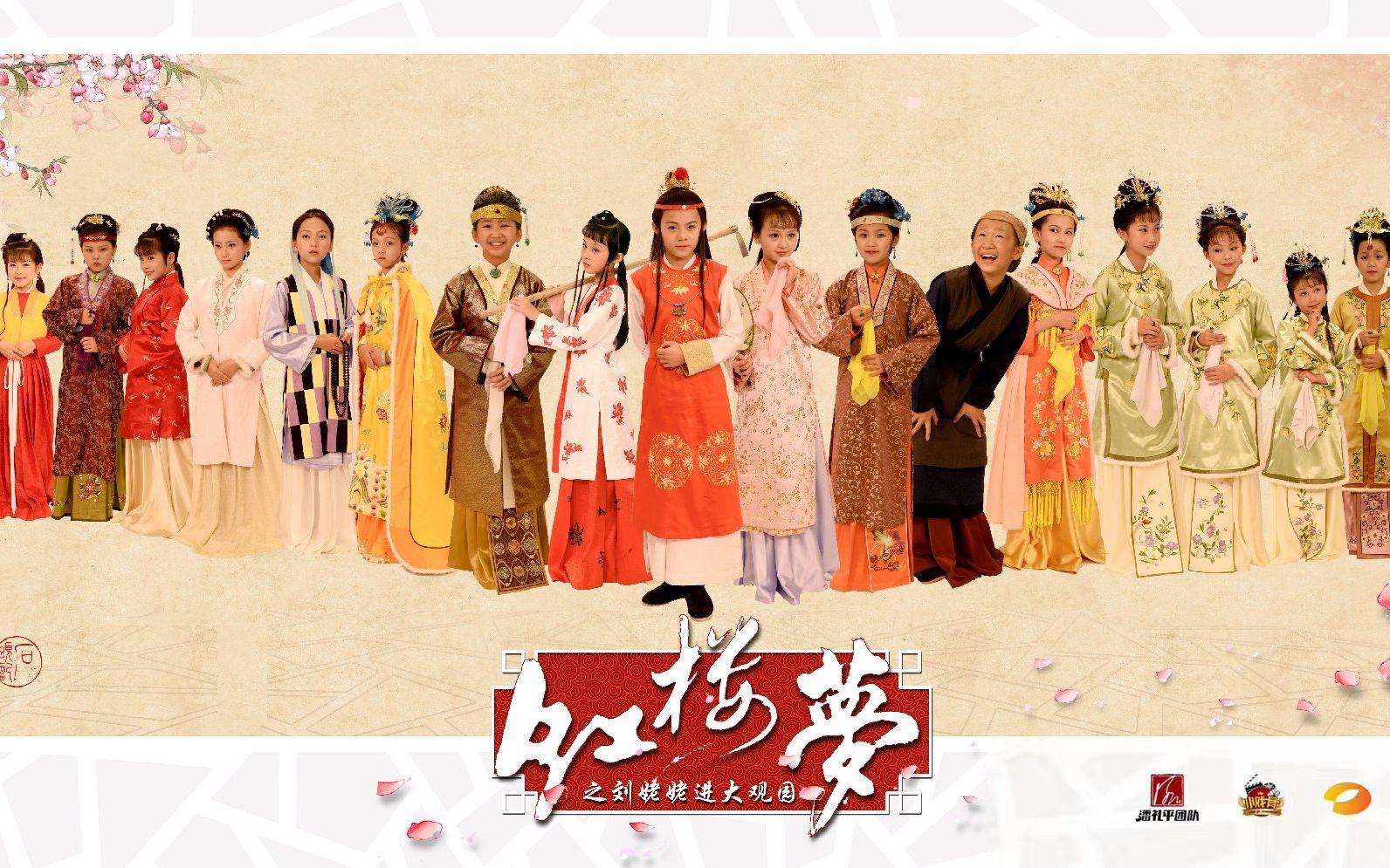 曹雪芹 作曲:王立平  视频素材来自《小戏骨:红楼梦之刘姥姥进大观园图片