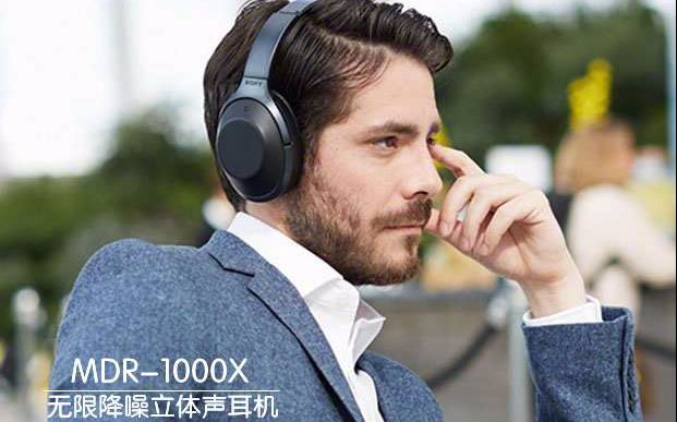 sonystyle.com.cn/products/headphone/mdr_1000x.