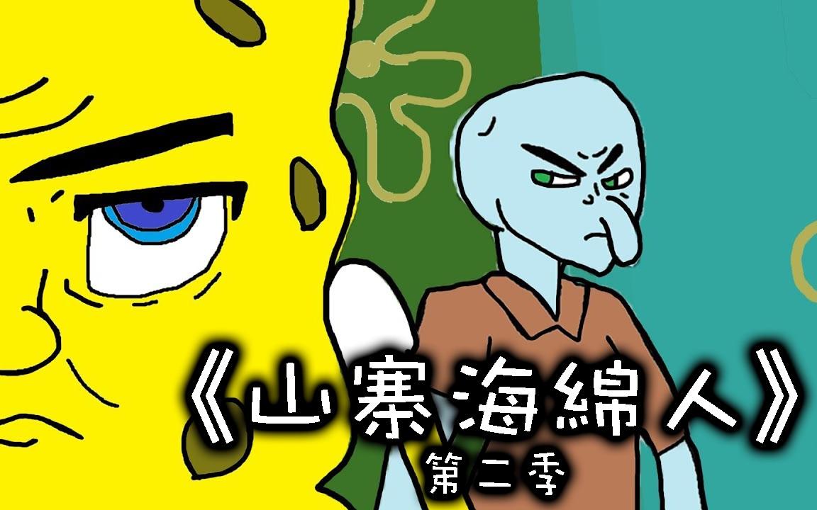 【超级海绵人】山寨海绵人第二季OP合辑【海绵宝宝动漫恶搞】