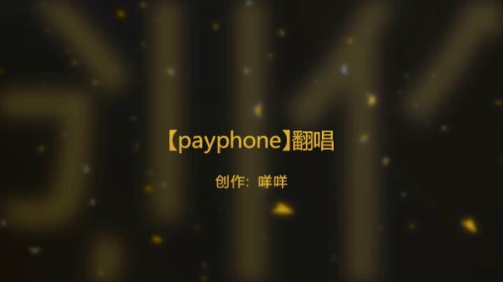 payphone翻唱咩咩