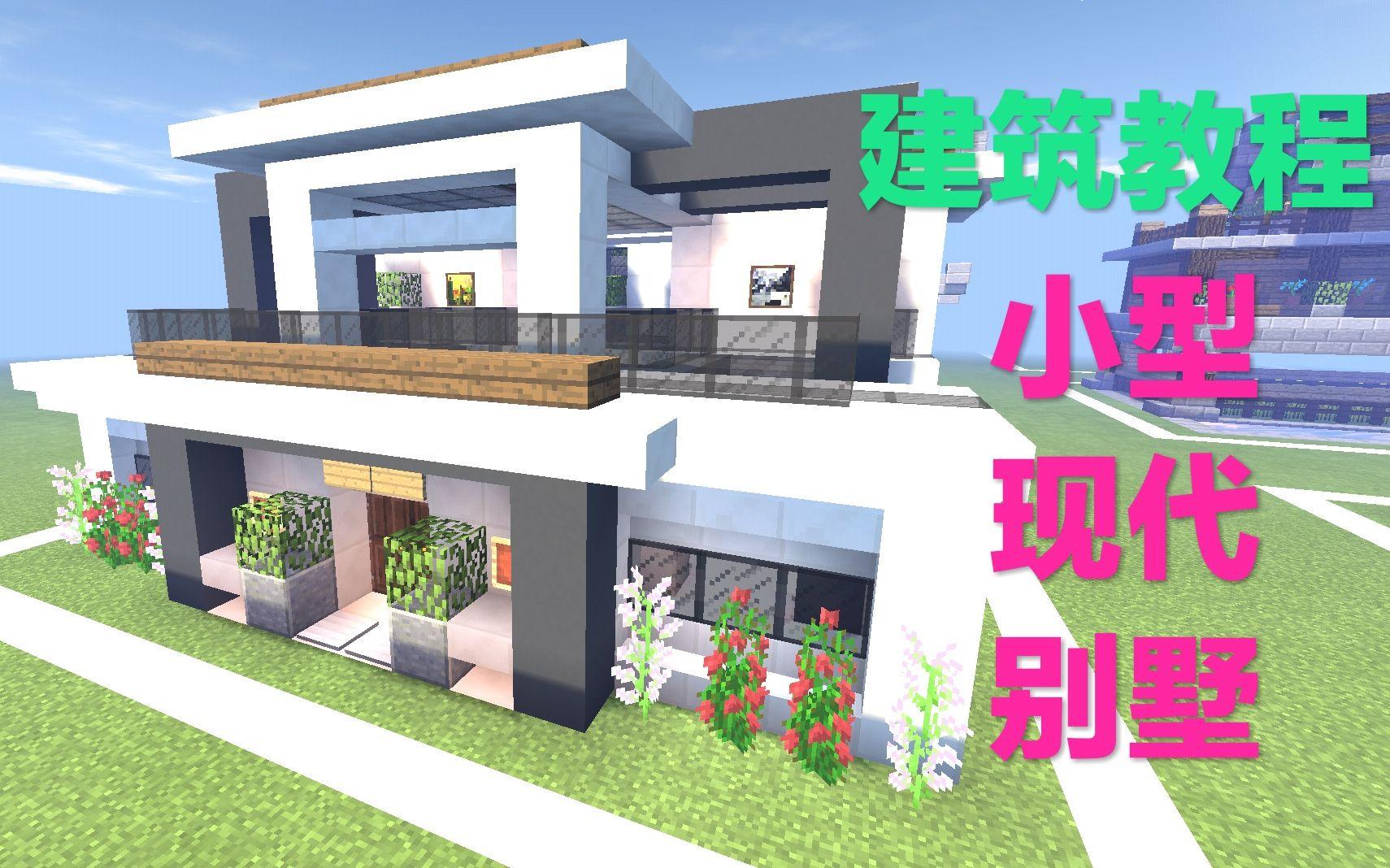 【我的价格】建筑别墅-做一个小型现代世界别墅北京教程车库门图片