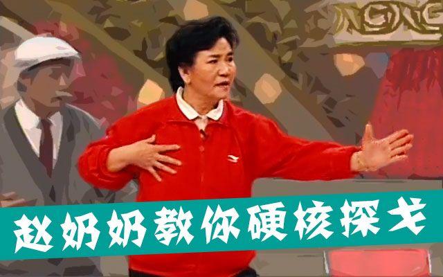 【春晚鬼畜】赵丽蓉:记住咯,这叫硬核——探戈!