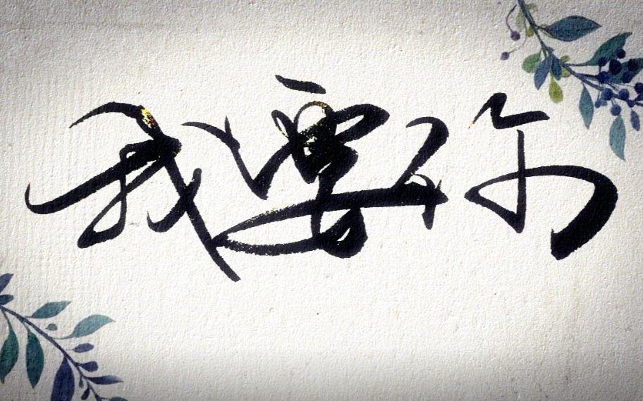 【KBShinya】我要你-低音翻唱【自手写PV】