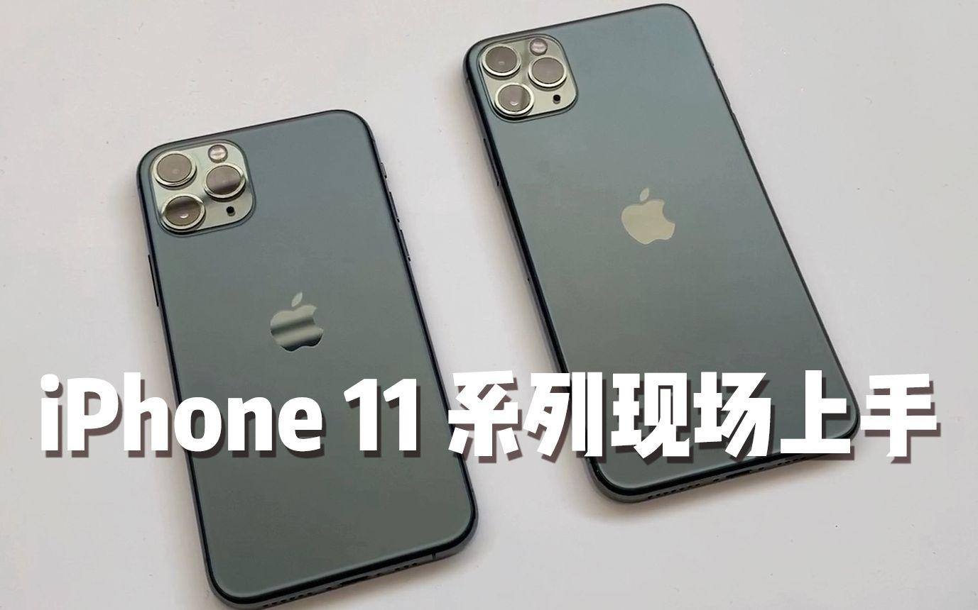 苹果iPhone 11全系上手:曾经说丑的快来排队喊真香~| 凰家评测