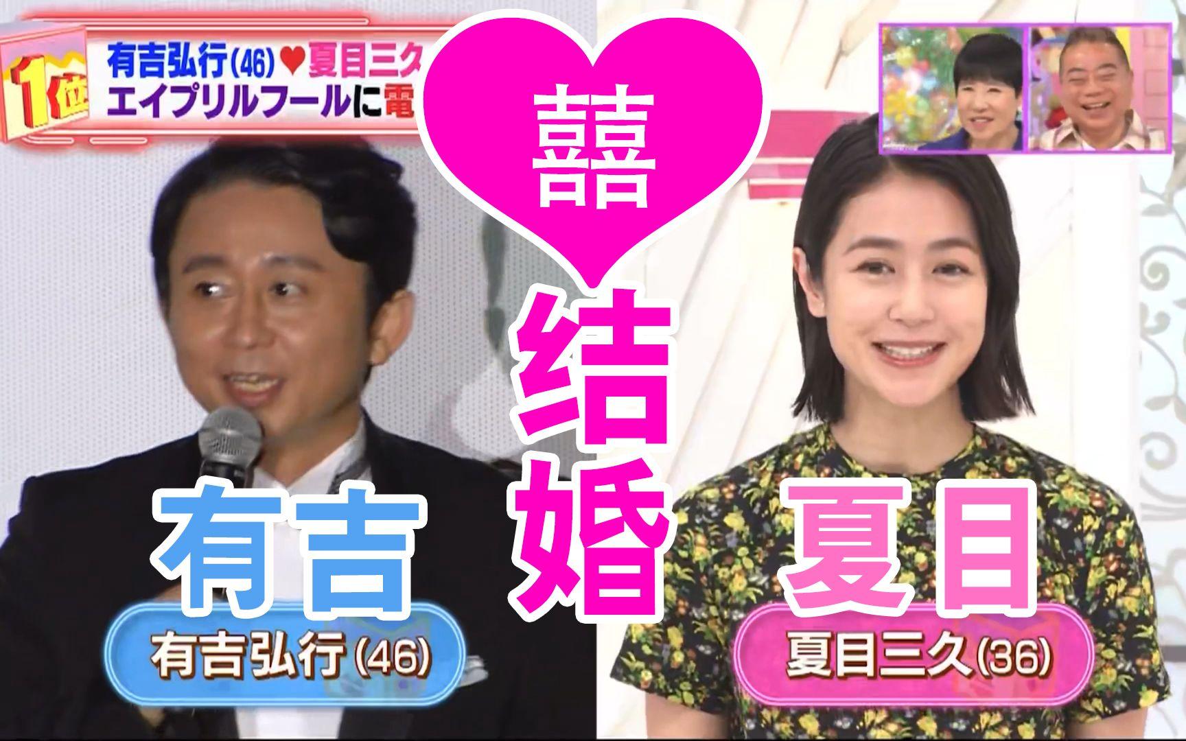 久 結婚 三 夏目 有吉弘行さんと夏目三久さんが結婚を発表