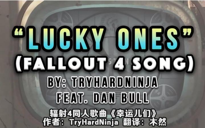 辐射4同人歌曲《Lucky Ones》(幸运儿们)中文字幕