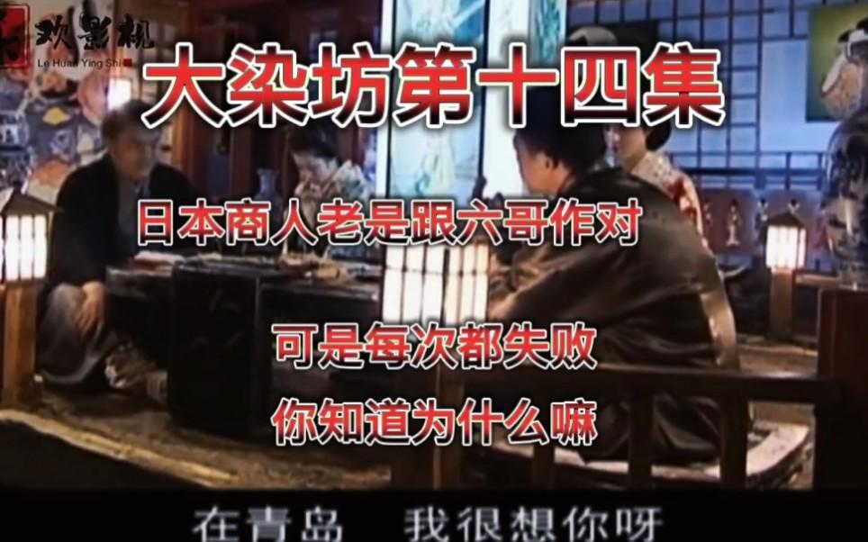 大染坊十四集 腾井挖墙脚失败 六合染厂被戏耍亏几十万也不道歉