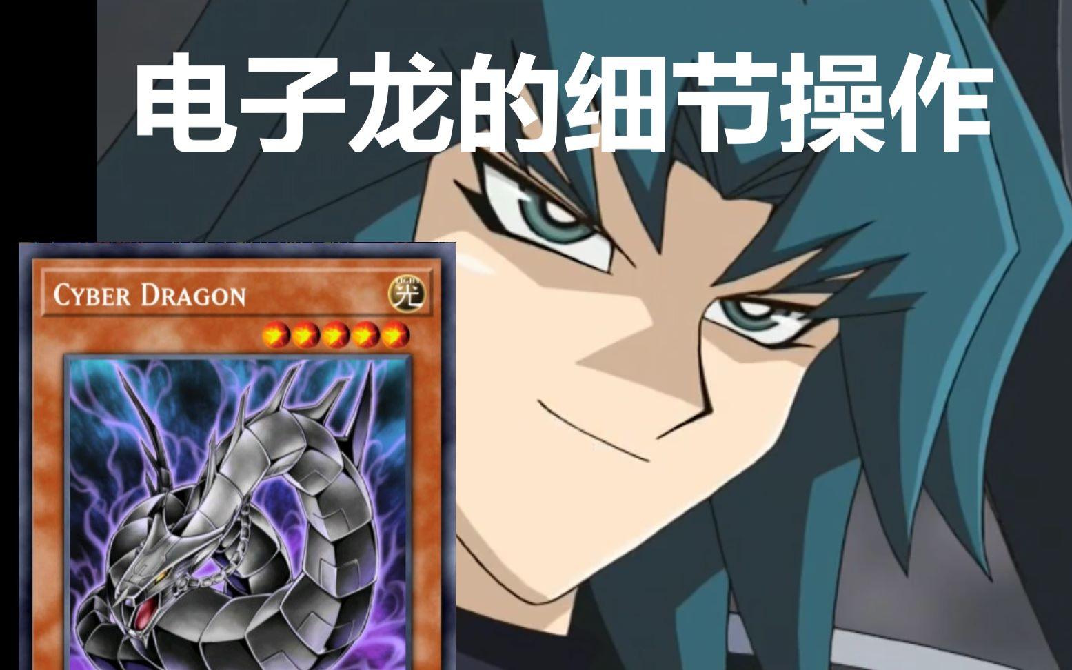 【电子龙VS主流卡组】最强电子龙大战超主流,我就是要拿电子龙上位!