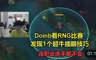 《LOL》Doinb看RNG比赛,意外发现1个超牛插眼技巧,连职业选手都不会!(视频)