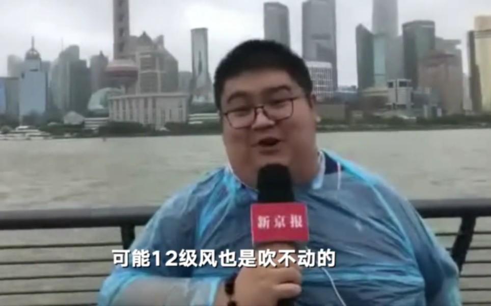 为了报道台风,他们派出了最强吨位记者!