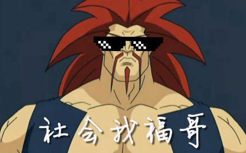 【阿福RAP】社会我福哥 人菜骚话多