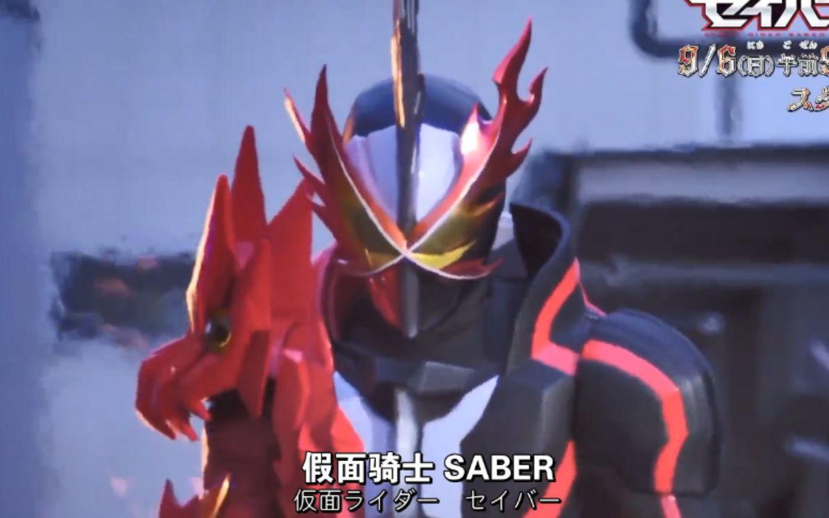 [星空字幕组]假面骑士SABER 圣刃PV