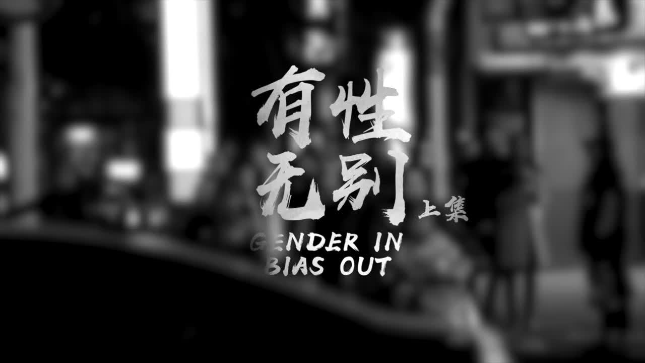 【纪录片】有性无别