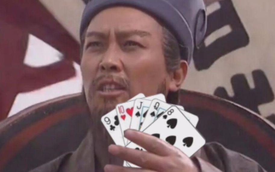 王司徒VS诸葛亮—三国赌神的对决