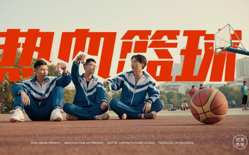 微电影《热血篮球》:为何不趁年轻,好好再干一场呢?