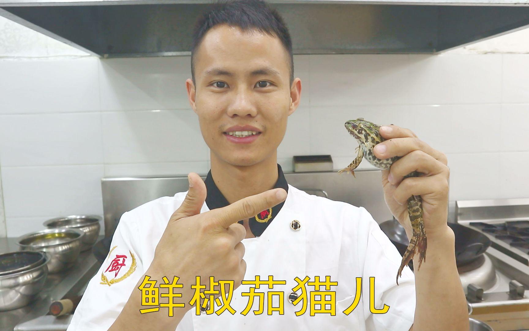 """厨师长教你:""""鲜椒小蛙""""的家常做法,味道很自贡,先收藏了"""