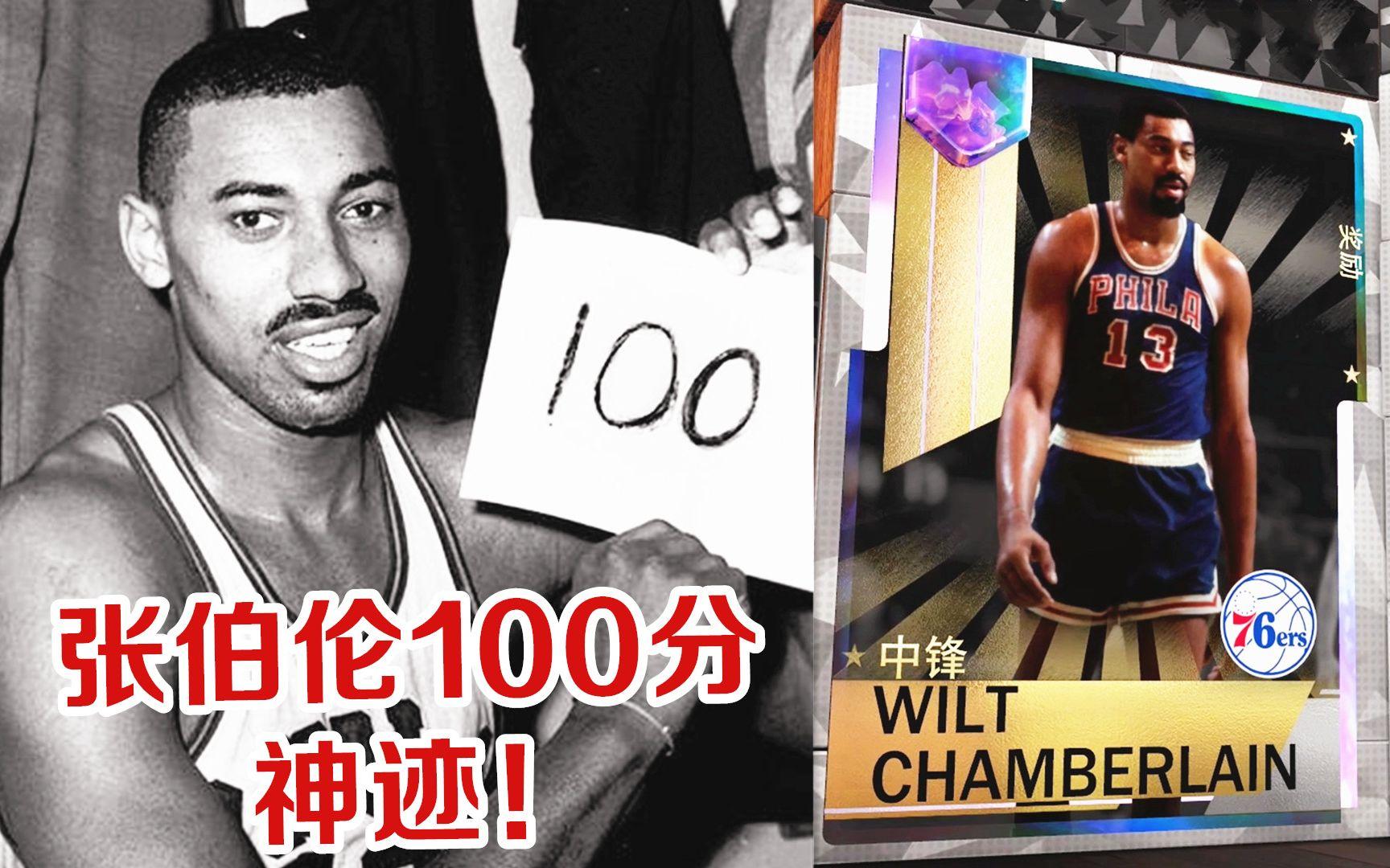 【布鲁】银河欧泊张伯伦!100分神迹之夜!NBA2K19终极神卡!