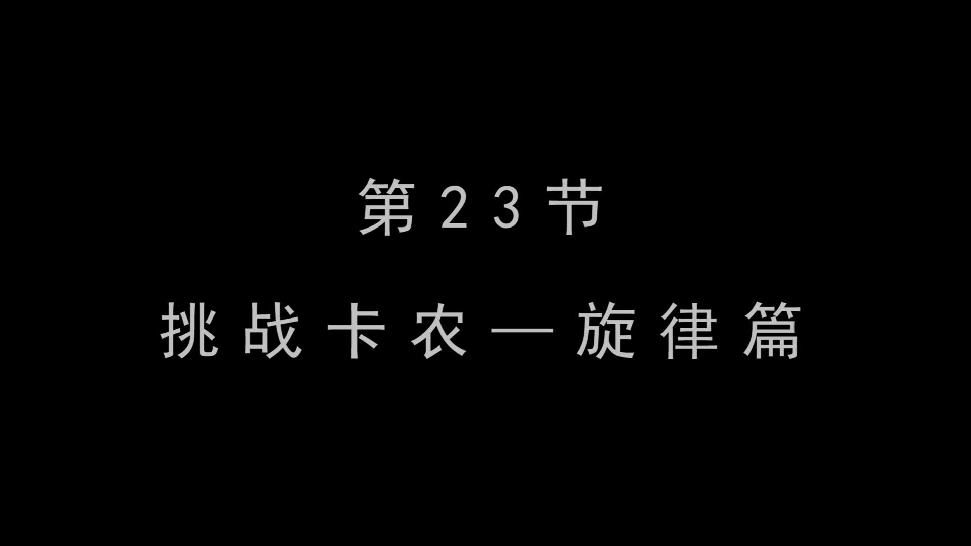 【地狱训练】《速弹入门篇》第23节