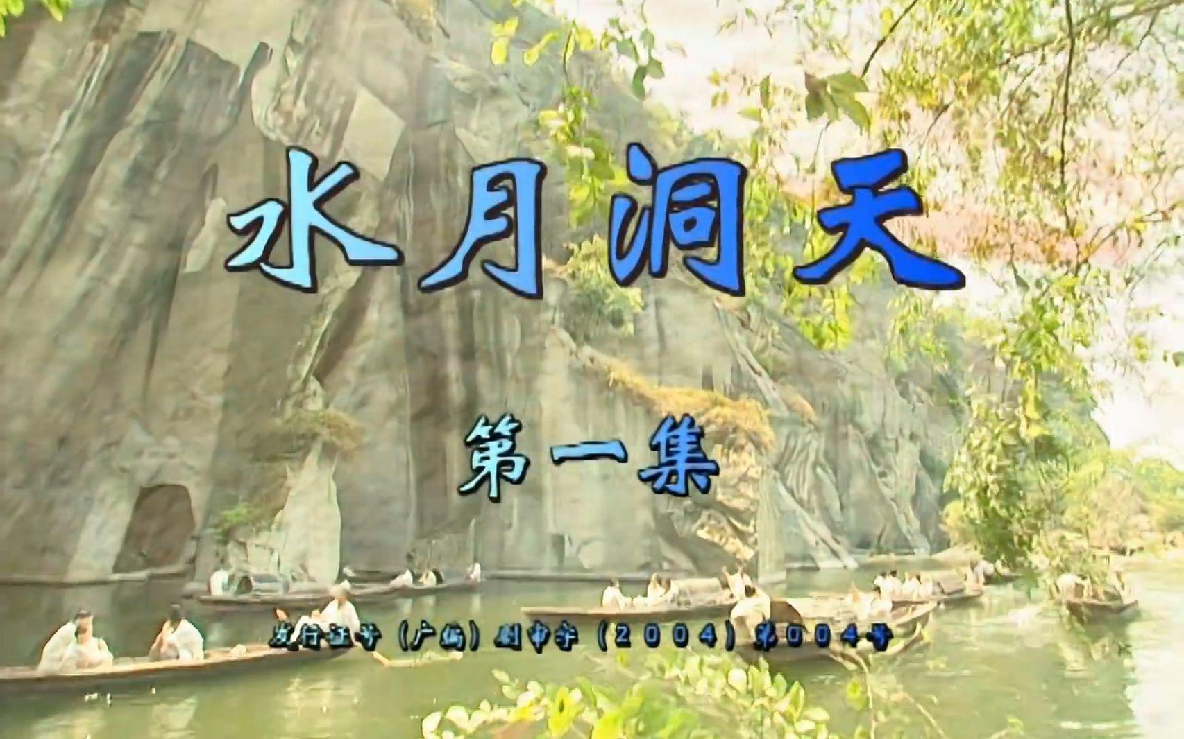 【怀旧】电视剧《水月洞天》片头曲u0026片尾曲 1080P