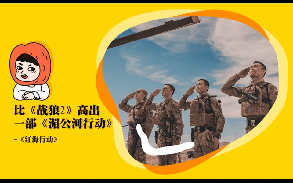 【叉瓜半枣】这是一部好莱坞级别的中国主旋律电影
