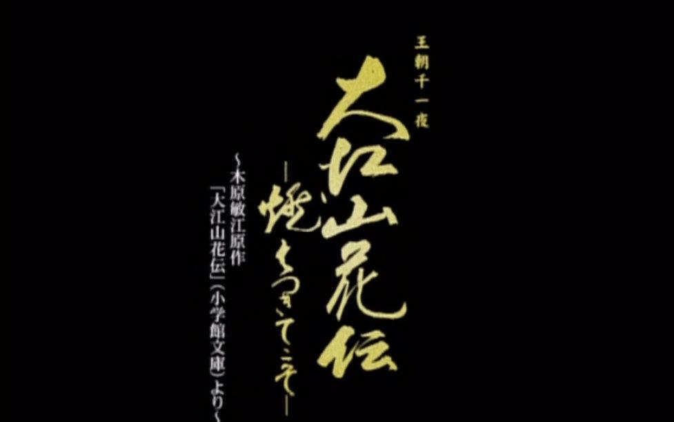 【宙五】09博多座-大江山花传/Apasionado!! II/稽古 稽古