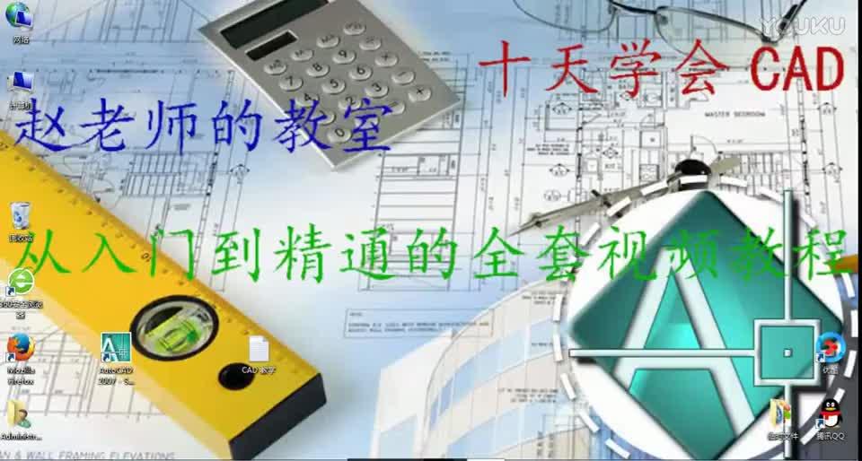 CAD视频教程-cad 在线学习 中望建筑cad激活码_高清机械CAD http://www.zwcad.com/product/mech.html