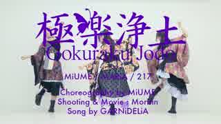 【みうめ・メイリア(GARNiDELiA)・仮面ライアー217】極楽浄土【第4弾!!!】