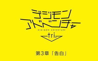 【剧场版】数码兽大冒险tri. 第3章 告白 PV1 【驯兽师联盟】