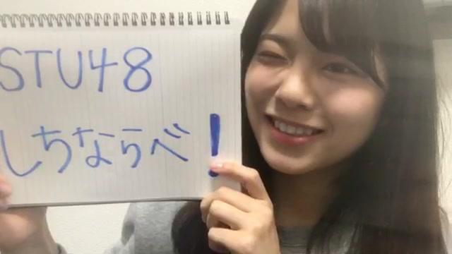 矢野 帆夏(STU48)元21番 (2018年01月17日19時17分56秒) SHOWROOM