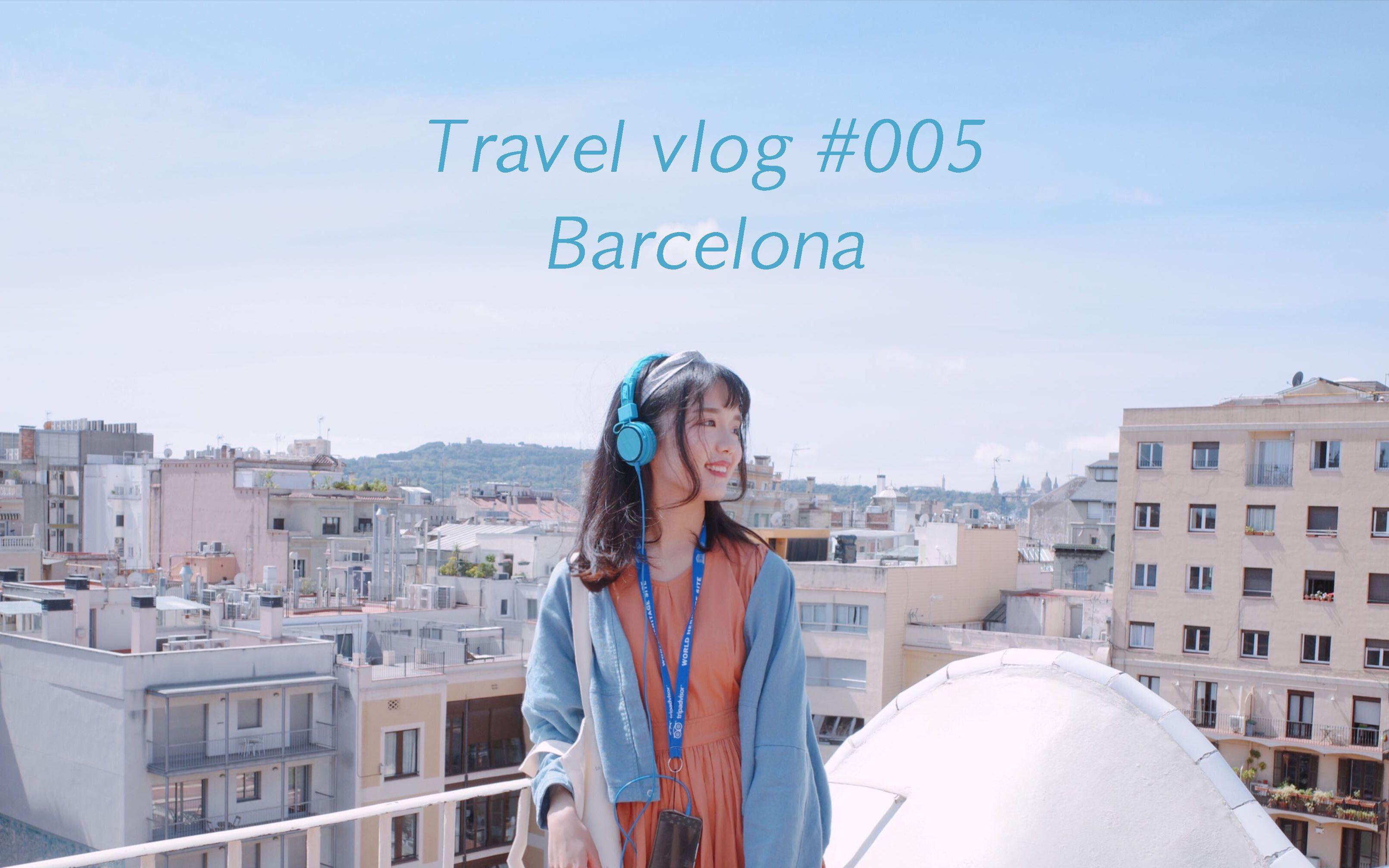 Travel Vlog #005 | 在巴塞罗那的一场好梦