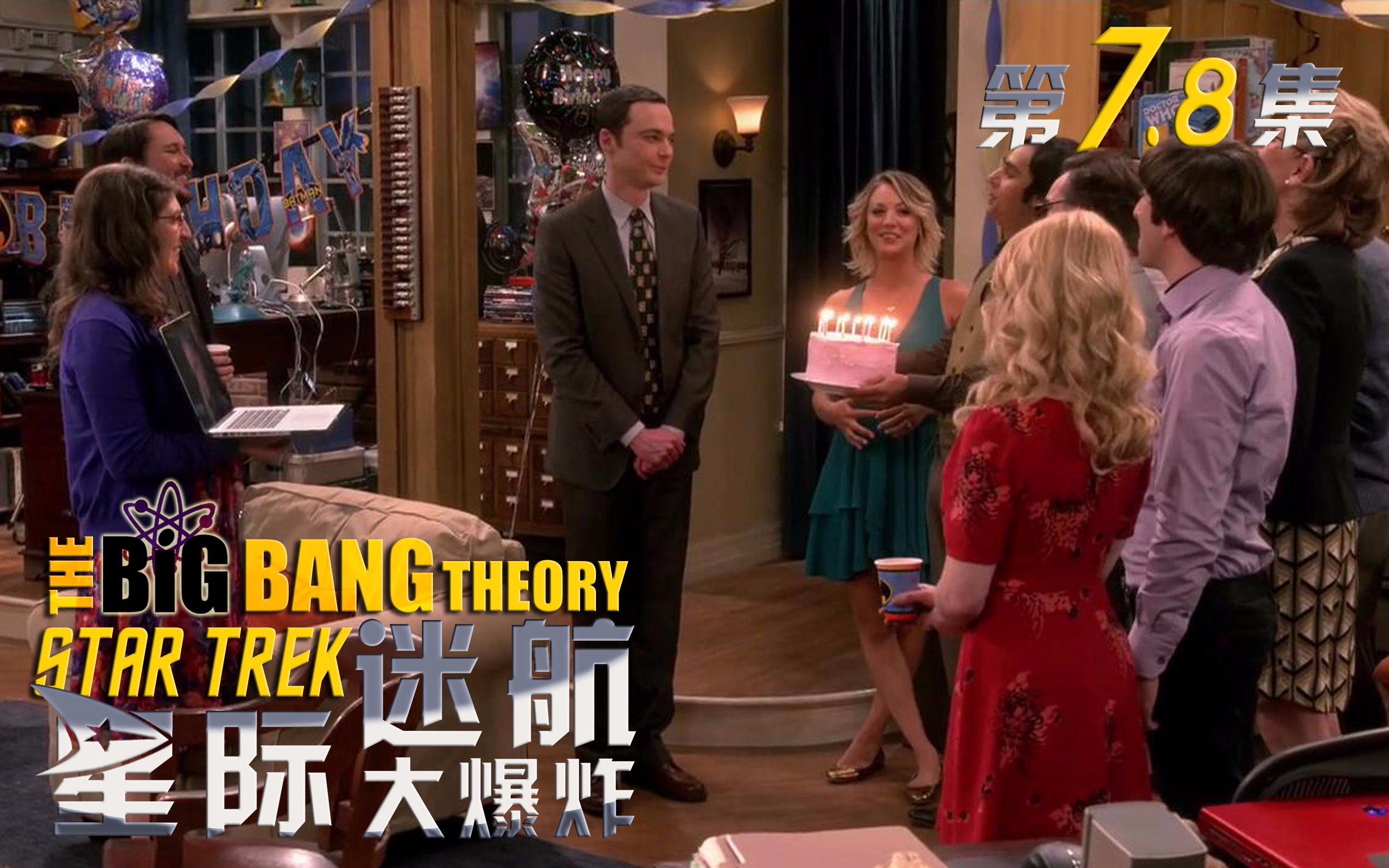 "【 ""星际迷航大爆炸""第7.8集 】""Happy Birthday, Sheldon!"""