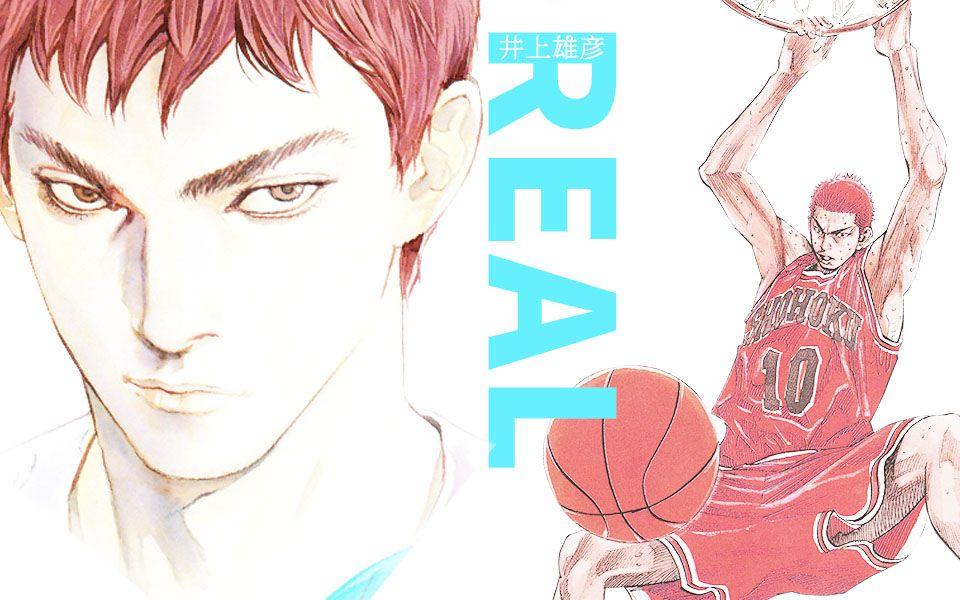 【漫话书#3】井上雄彦灌篮高手后的篮球世界—REAL