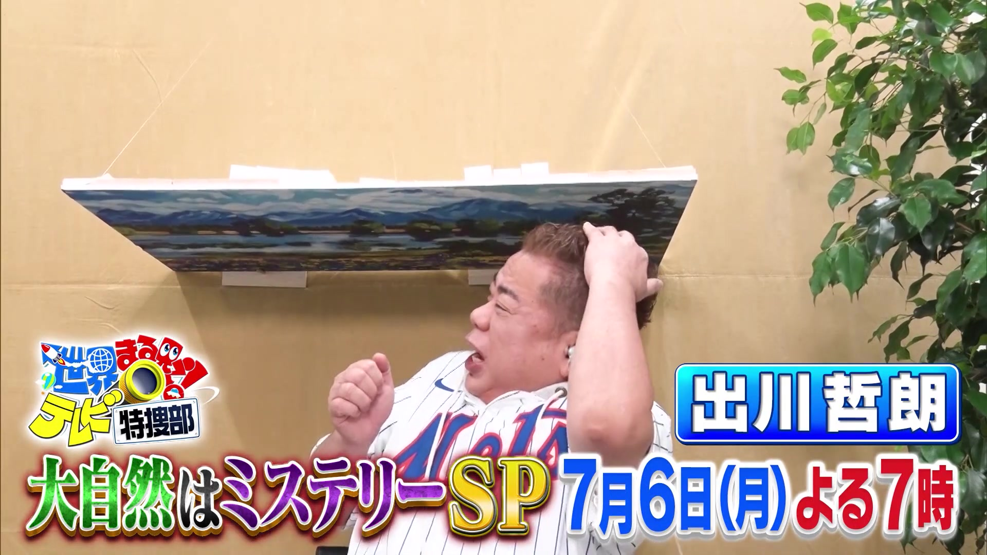 部 特捜 2019 年 日 丸見え 12 月 23 世界 テレビ