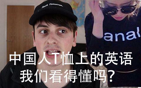【拂菻坊】中国人T恤上的英语外国人看得懂吗?